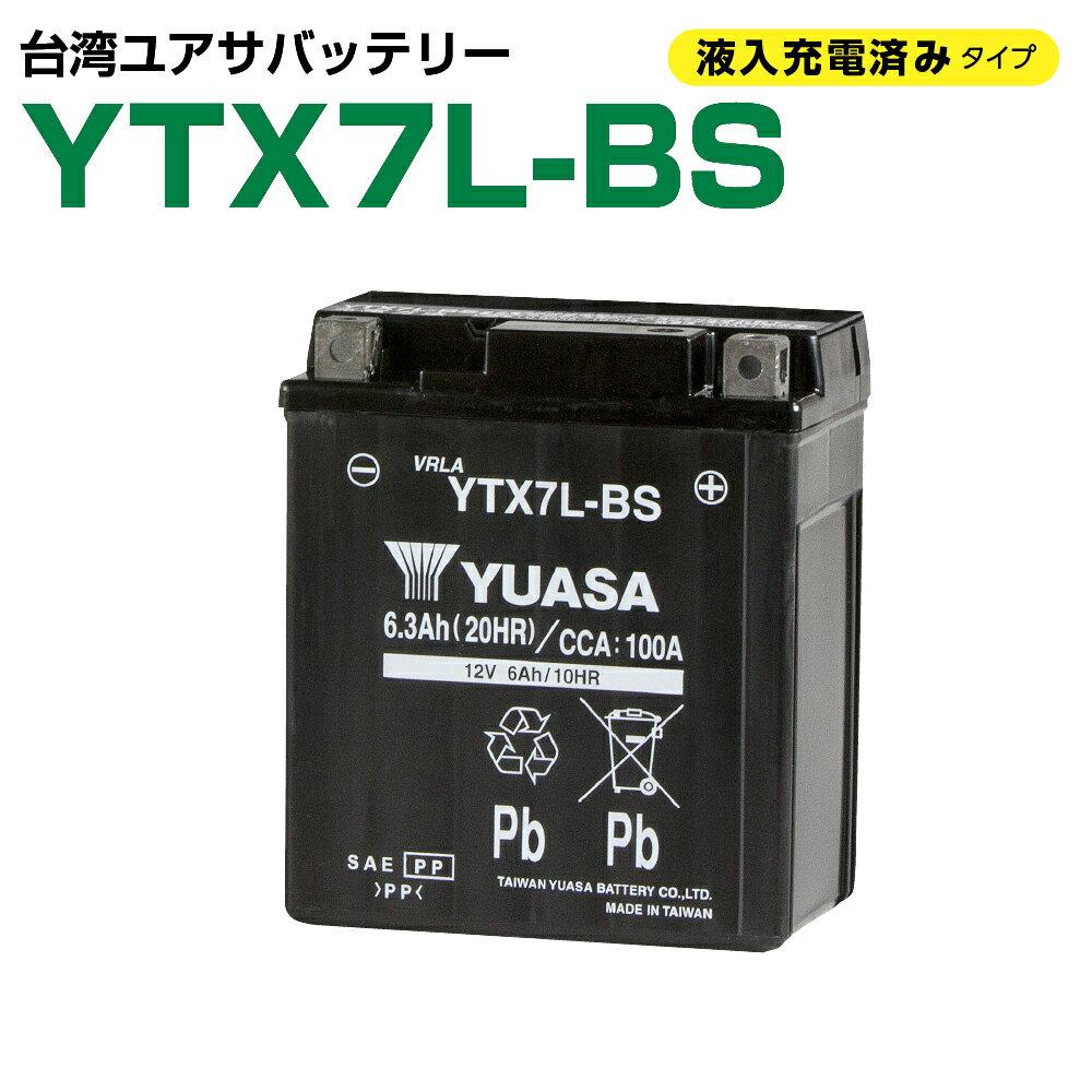 台湾ユアサ YTX7L-BS 液入り充電済  GTX7L-BS FTX7L-BS KTX7L-BS DTX7L-BS 互換  1年保証 密閉型 MFバッテリー メンテナンスフリー バイク バッテリー オートバイ GSYUASA 日本電池 古河電池 新神戸電機 HITACHI バイクパーツセンター