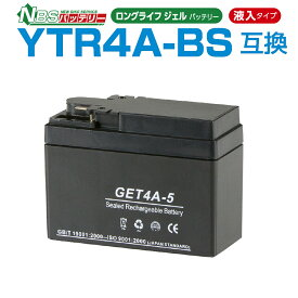 NBS GET4A-5  ジェルバッテリー  液入り  1年保証 密閉型 MFバッテリー メンテナンスフリー バイク用 オートバイ GSYUASA 日本電池 古河電池 新神戸電機 HITACHI バイクパーツセンター