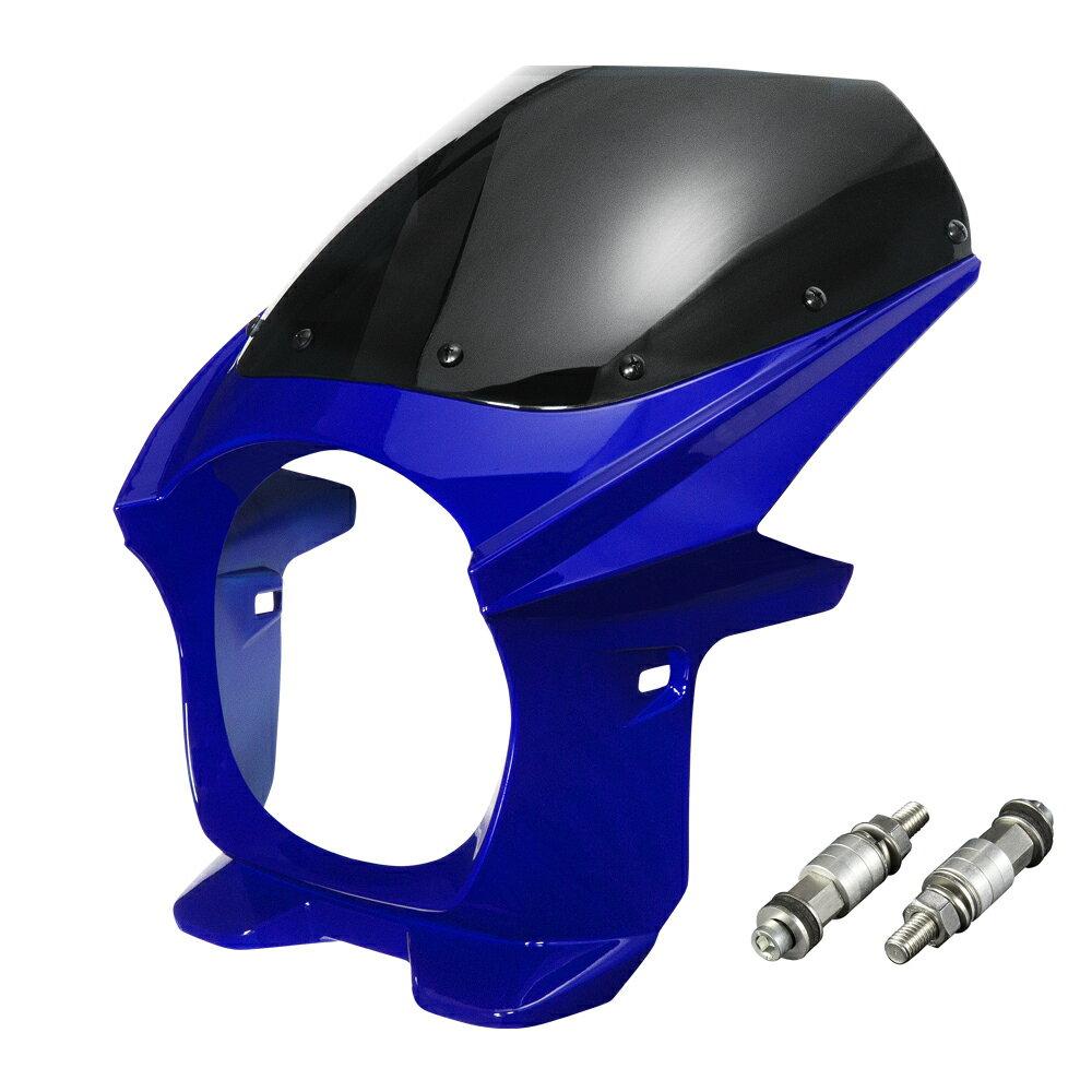 汎用 180パイ サイズ横180 縦180 ビキニカウル ボルトセット ブルー/青 CB400SF NC31,NC39 ,ホーネット250/600/900,VTR250,ジェイド250,X-4,X-11など適合多数  塗装済  バイクパーツセンター