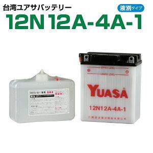 台湾ユアサ 12N12A-4A-1 液別  YB12A-A 互換  1年保証 開放型 バイク バッテリー オートバイ GSYUASA 日本電池 古河電池 新神戸電機 HITACHI バイクパーツセンター