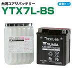 【1年保証長期補償付】◆高品質YUASAバッテリー◆YTX7L-BSST250/TYPEE[NJ4AA]RG200ガンマ[NH11A]『バイクパーツセンター』