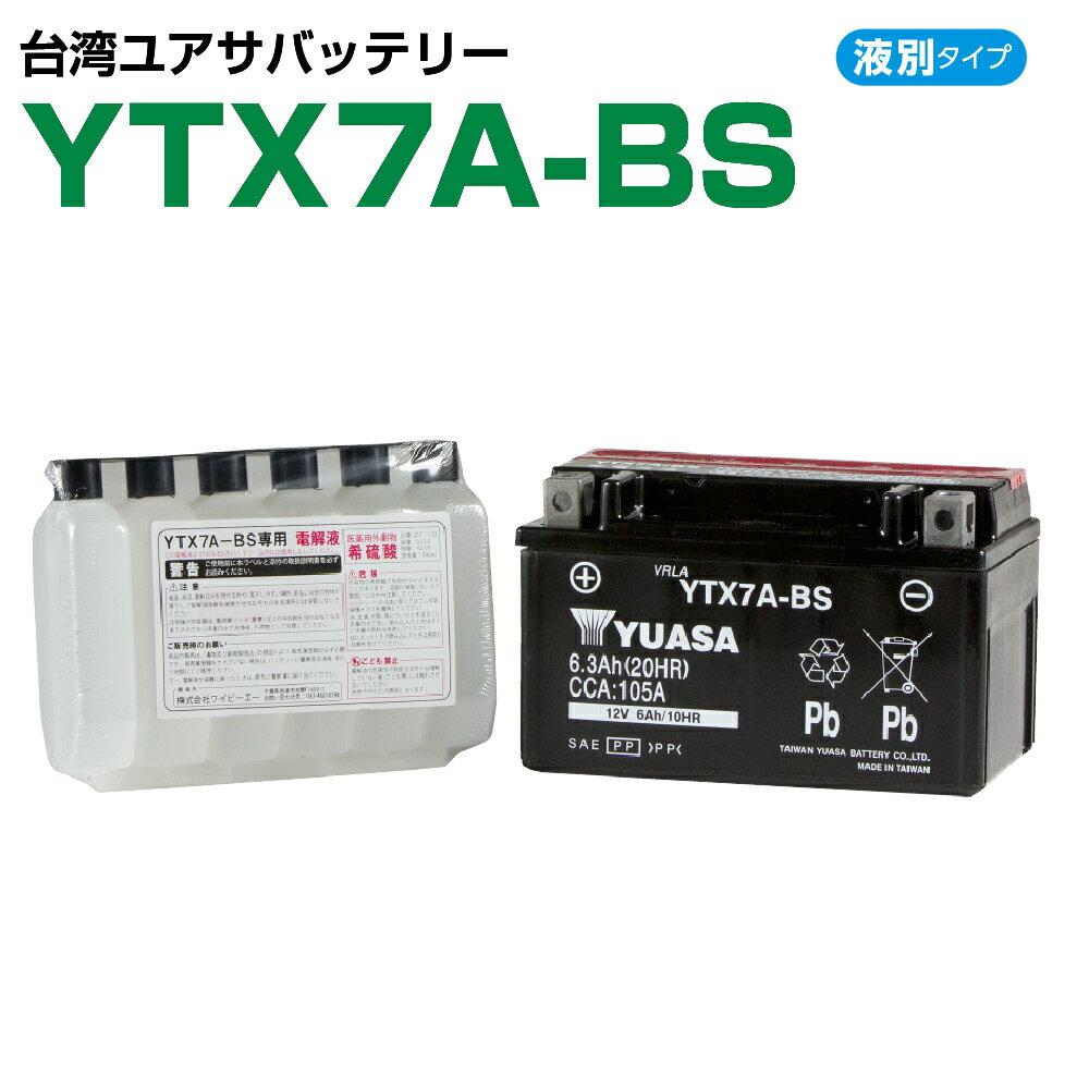 台湾ユアサ YTX7A-BS 液別  GTX7A-BS FTX7A-BS KTX7A-BS DTX7A-BS 互換  1年保証 密閉型 MFバッテリー メンテナンスフリー バイク バッテリー オートバイ GSYUASA 日本電池 古河電池 新神戸電機 HITACHI バイクパーツセンター