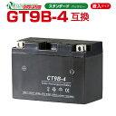 NBS CT9B-4  液入り  1年保証 密閉型 MFバッテリー メンテナンスフリー バイク用 オートバイ GSYUASA 日本電池 …