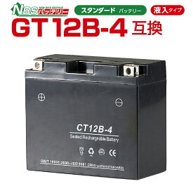 NBS CT12B-4  液入り  1年保証 密閉型 MFバッテリー メンテナンスフリー バイク用 オートバイ GT12B-4  FT12B-4  12BS  12B4  互換  GSYUASA 日本電池 古河電池 新神戸電機 HITACHI バイクパーツセンター