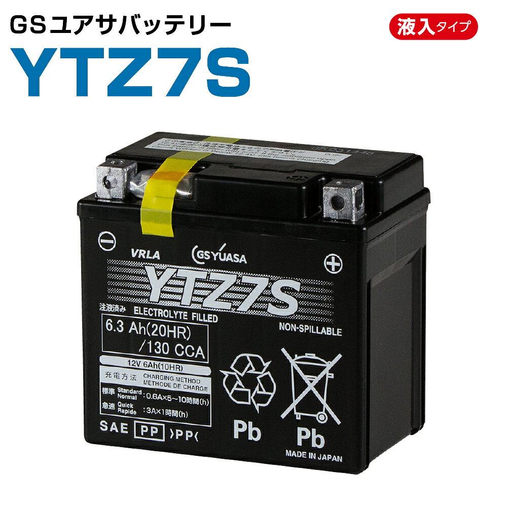 GSユアサ YTZ7S GS YUASA PCX125 ホーネット250 トリッカー ドラッグスター ディオ Z4 ズーマー ジャイロ リード125 CBR1000 VTR250 セロー WR250 CB223  1年保証付  互換YTX7L-BS FTXL-BS FTZ7S TTZ7S  高品質 ユアサ バッテリー バイクパーツセンター