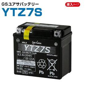 GSユアサ YTZ7S GS YUASA PCX125 ホーネット250 トリッカー ドラッグスター ディオ Z4 ズーマー ジャイロ リード125 CBR1000 VTR250 セロー WR250 CB223  1年保証付  互換 FTXL-BS FTZ7S TTZ7S  高品質 ユアサ バッテリー バイクパーツセンター