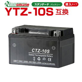 NBS CTZ10S  液入り  1年保証 密閉型 MFバッテリー メンテナンスフリー バイク用 オートバイ GSYUASA 日本電池 古河電池 新神戸電機 HITACHI バイクパーツセンター