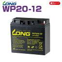 WP20-12 12V 20Ah UPS・防災・防犯・システム等多目的バッテリー LONGバッテリー バイクパーツセンター