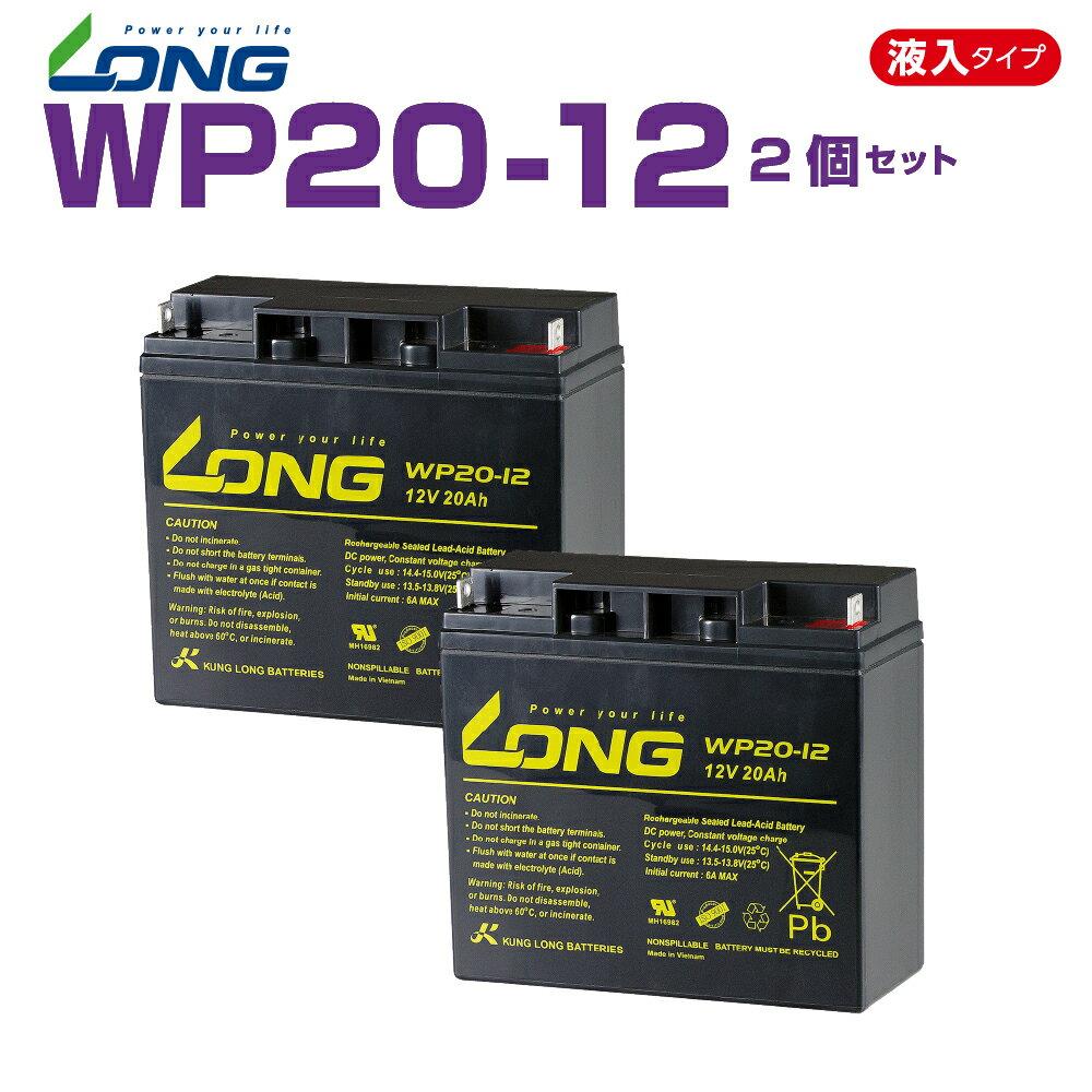 WP20-12 2個セット  12V 20Ah UPS・防災・防犯・システム等多目的バッテリー LONGバッテリー バイクパーツセンター