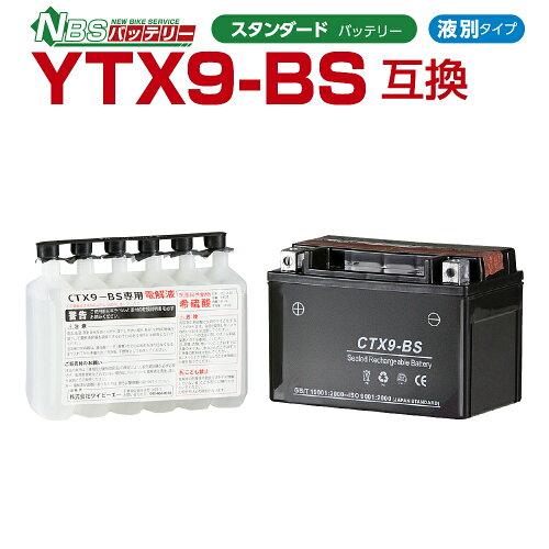 ◆1年保証付きMFバッテリー◆CTX9-BSエストレヤ/RS/カスタム[BJ250A〜BJ250E]ZRX400[ZR400E]『バイクパーツセンター』