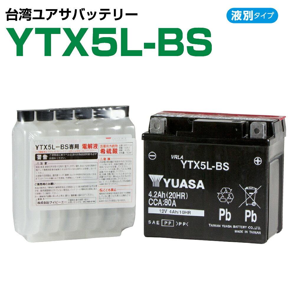 台湾ユアサ YTX5L-BS 液別  GTX5L-BS FTX5L-BS KTX5L-BS DTX5L-BS 互換  1年保証 密閉型 MFバッテリー メンテナンスフリー バイク バッテリー オートバイ GSYUASA 日本電池 古河電池 新神戸電機 HITACHI ユアサ バイクパーツセンター