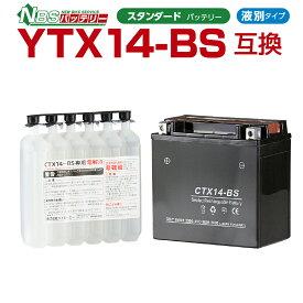 NBS CTX14-BS  液別  1年保証 密閉型 MFバッテリー メンテナンスフリー バイク用 オートバイ GT14B-4  FTX14-BS  14BS  互換  GSYUASA 日本電池 古河電池 新神戸電機 HITACHI バイクパーツセンター