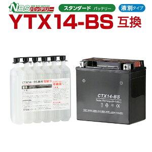 NBS CTX14-BS  液別  1年保証 密閉型 MFバッテリー メンテナンスフリー バイク用 オートバイ GT14B-4  FTX14-BS  14BS  互換  GSYUASA 日本電池 古河電池 新神戸電機 HITACHI バイクパーツ