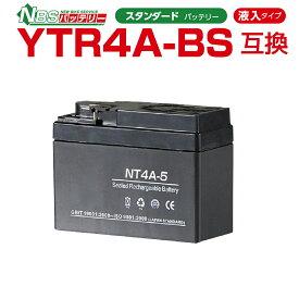 NBS NT4A-5 5個セット  液入り  1年保証 密閉型 MFバッテリー メンテナンスフリー バイク用 オートバイ GSYUASA 日本電池 古河電池 新神戸電機 HITACHI バイクパーツセンター