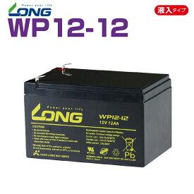 WP12-12  12V 12Ah UPS・防災・防犯・システム等多目的バッテリー LONGバッテリー バイクパーツセンター