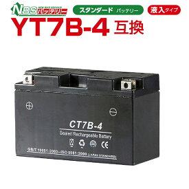 NBS CT7B-4  液入り  1年保証 密閉型 MFバッテリー メンテナンスフリー バイク用 オートバイ GSYUASA 日本電池 古河電池 新神戸電機 HITACHI バイクパーツセンター