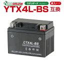 NBS CTX4L-BS  ジェルバッテリー  液入り  1年保証 密閉型 MFバッテリー メンテナンスフリー バイク用 オート…