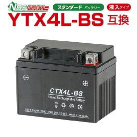 NBS CTX4L-BS  ジェルバッテリー  液入り  1年保証 密閉型 MFバッテリー メンテナンスフリー バイク用 オートバイ GTH4L-BS  FTH4L-BS  4LBS  互換  GSYUASA 日本電池 古河電池 新神戸電機 HITACHI バイクパーツセンター