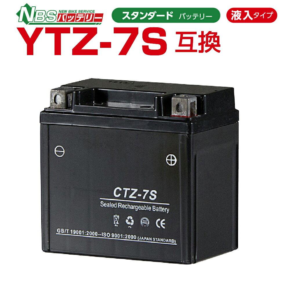 NBS CTZ7S  液入り  1年保証 密閉型 MFバッテリー メンテナンスフリー バイク用 オートバイ YTZ7S/YTZ6  FTZ5L-BS/FTZ7S  互換  GSYUASA 日本電池 古河電池 新神戸電機 HITACHI バイクパーツセンター