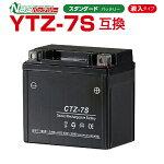 ★保証付き★バイクバッテリーCTZ-7SVTR250[MC33]/XR400モタード[ND08]ホーネット250[MC31]『バイクパーツセンター』