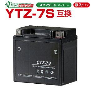 NBS CTZ7S  液入り  1年保証 密閉型 MFバッテリー メンテナンスフリー バイク用 オートバイ YTZ7S/YTZ6  FTZ5L-BS/FTZ7S  互換  GSYUASA 日本電池 古河電池 新神戸電機 HITACHI バイクパーツ