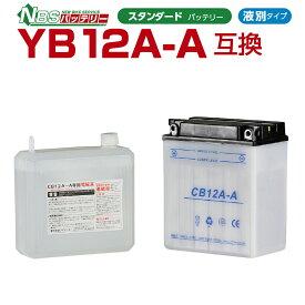 NBS CB12A-A  液別  1年保証 開放型 バイク用 オートバイ GSYUASA 日本電池 古河電池 新神戸電機 HITACHI バイクパーツセンター
