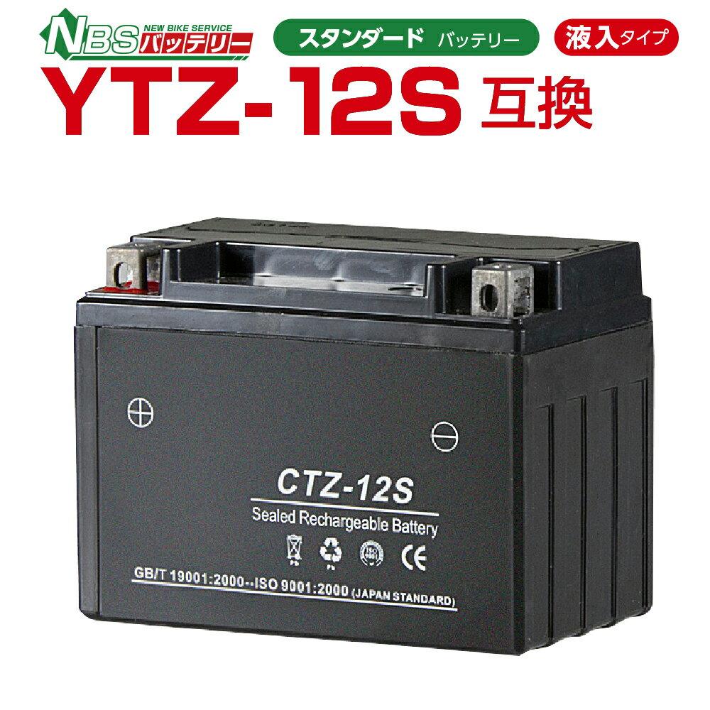 NBS CTZ12S  液入り  1年保証 密閉型 MFバッテリー メンテナンスフリー バイク用 オートバイ FTZ12S  互換 GSYUASA 日本電池 古河電池 新神戸電機 HITACHI バイクパーツセンター