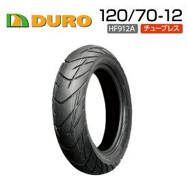DURO 120/70-12 HF912A  バイク  オートバイ  タイヤ  高品質  ダンロップ  OEM  デューロ  バイクパーツセンター