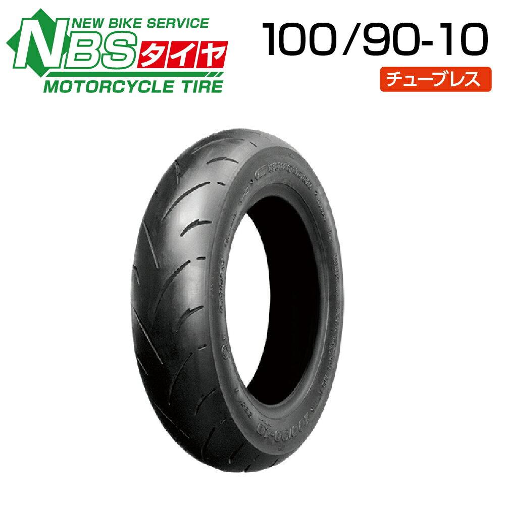 NBS 100/90-10 バイク  オートバイ  タイヤ  高品質  バイクパーツセンター