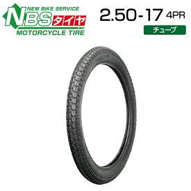 NBS 2.50-17 リア  バイク  オートバイ  タイヤ  高品質  台湾製  バイクパーツセンター