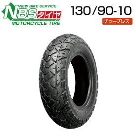 NBS 130/90-10 バイク  オートバイ  タイヤ  高品質  バイクパーツセンター