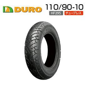 DURO 110/90-10 HF295  バイク  オートバイ  タイヤ  高品質  ダンロップ  OEM  デューロ  バイクパーツセンター