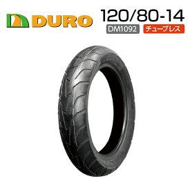 DURO 120/80-14 DM1092  バイク  オートバイ  タイヤ  高品質  ダンロップ  OEM  デューロ  バイクパーツセンター