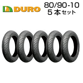 DURO 80/90-10 5本セット  HF296A  バイク  オートバイ  タイヤ  高品質  ダンロップ  OEM  デューロ  バイクパーツセンター