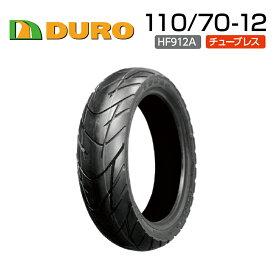 DURO 110/70-12 HF912A  バイク  オートバイ  タイヤ  高品質  ダンロップ  OEM  デューロ  バイクパーツセンター