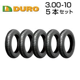 DURO 3.00-10 5本セット  HF263A  バイク  オートバイ  タイヤ  高品質  ダンロップ  OEM  デューロ  バイクパーツセンター