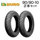 DURO 90/90-10 50J HF912A T/L 2本セット バイク  オートバイ  タイヤ  高品質  ダンロップ  OEM  デューロ