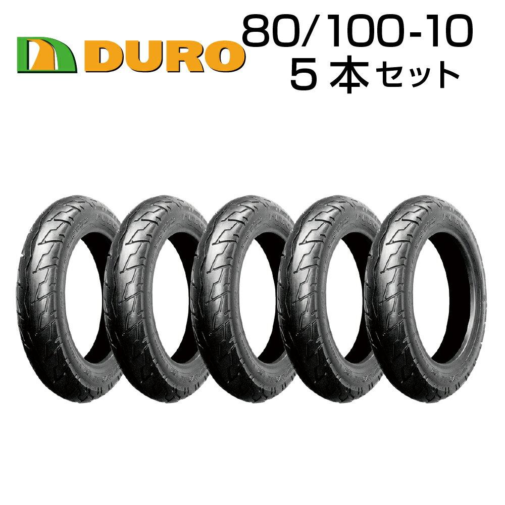 DURO 80/100-10 5本セット  HF261  バイク  オートバイ  タイヤ  高品質  ダンロップ  OEM  デューロ  バイクパーツセンター