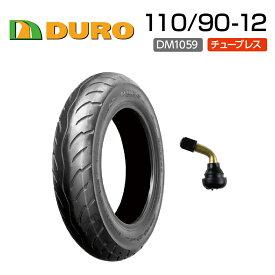 DURO 110/90-12 64P T/L& エアバルブ曲型1個付き  DM1059  バイク  オートバイ  タイヤ  高品質  ダンロップ  OEM  デューロ