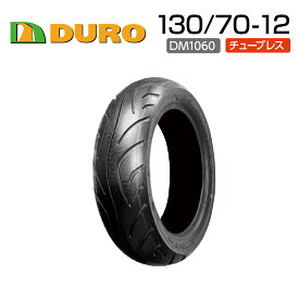 DURO 130/70-12 DM1060  バイク  オートバイ  タイヤ  高品質  ダンロップ  OEM  デューロ  バイクパーツセンター