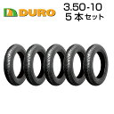 DURO 3.50-10 HF263A T/L 5本セット バイク  オートバイ  タイヤ  高品質  ダンロップ  OEM  デューロ