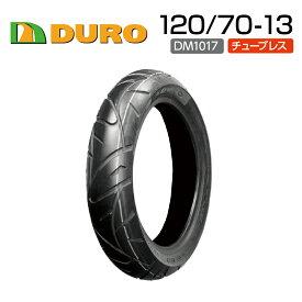 DURO 120/70-13 DM1017  バイク  オートバイ  タイヤ  高品質  ダンロップ  OEM  デューロ  バイクパーツセンター