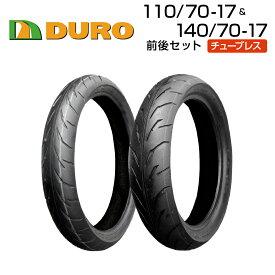 DURO 110/70&140/70 17インチ  前後セット  バイク  オートバイ  タイヤ  高品質  デューロ