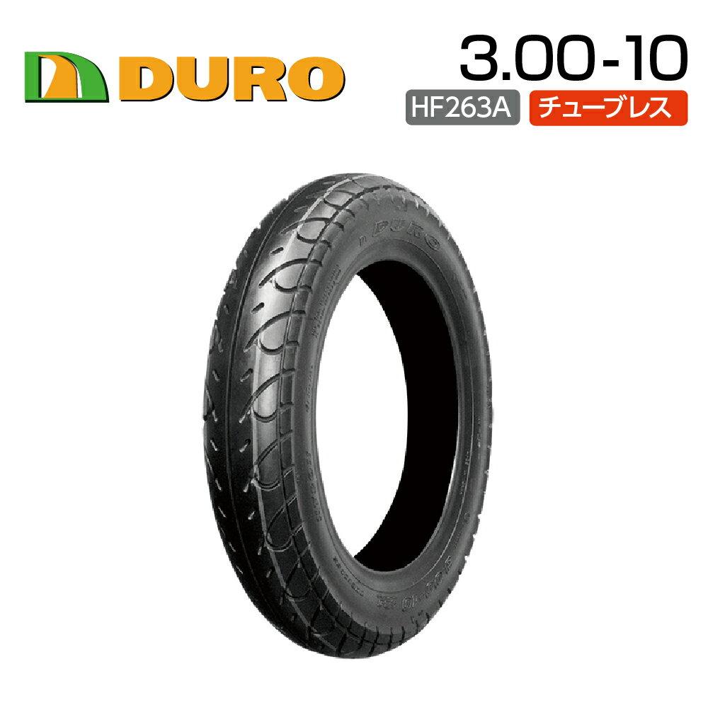 DURO 3.00-10 HF263A  バイク  オートバイ  タイヤ  高品質  ダンロップ  OEM  デューロ  バイクパーツセンター