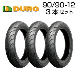 DURO 90/90-12 3本セット DM1092F  バイク  オートバイ  タイヤ  高品質  ダンロップ  OEM  デューロ