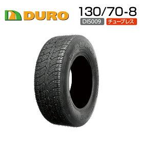 DURO 130/70-8 DI5009  バイク  オートバイ  タイヤ  高品質  ダンロップ  OEM  デューロ  バイクパーツセンター