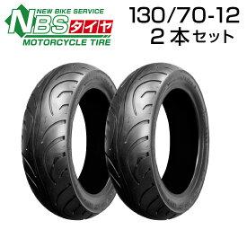 NBS 130/70-12 4PR T/L 2本セット バイク  オートバイ  タイヤ  高品質