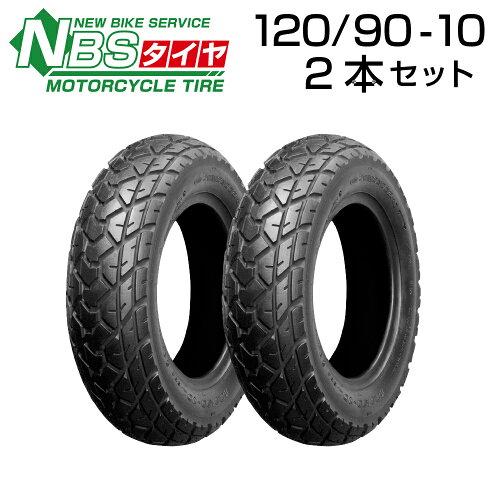 【NBS】120/90-102本セット【バイク】【オートバイ】【タイヤ】【高品質】【台湾製】