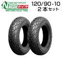 NBS 120/90-10 2本セット バイク  オートバイ  タイヤ  高品質  台湾製  バイクパーツセンター