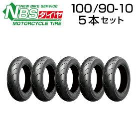 NBS 100/90-10 5本セット  バイク  オートバイ  タイヤ  高品質  バイクパーツセンター